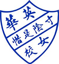 英華女學校校徽