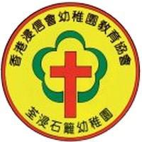 荃浸石籬幼稚園校徽