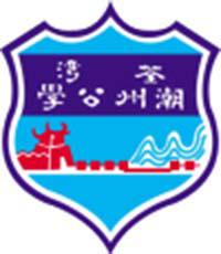 荃灣潮州公學校徽