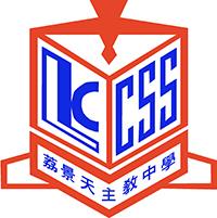 荔景天主教中學的校徽