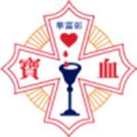 華富邨寶血小學校徽