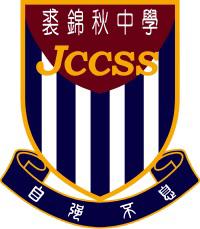 裘錦秋中學(元朗)的校徽