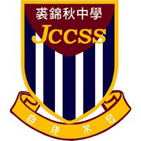 裘錦秋中學(屯門)校徽