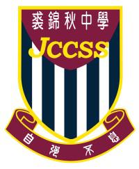 裘錦秋中學(葵涌)校徽