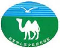 西貢中心李少欽紀念學校校徽