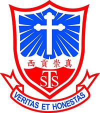 西貢崇真天主教學校(中學部)的校徽