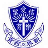西貢樂育幼稚園校徽