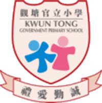 Kwun Tong Government Primary School的校徽