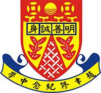 趙聿修紀念中學校徽