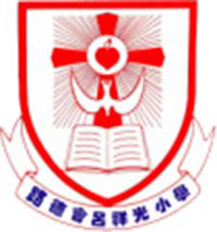 Lui Cheung Kwong Lutheran Primary School的校徽