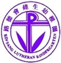 路德會建生幼稚園校徽