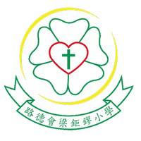 Leung Kui Kau Lutheran Primary School的校徽