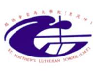 路德會聖馬太學校(秀茂坪)校徽
