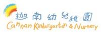 迦南幼稚園(荃灣)的校徽