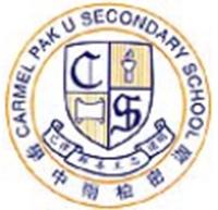 迦密柏雨中學校徽