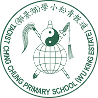 Taoist Ching Chung Primary School (Wu King Estate)的校徽