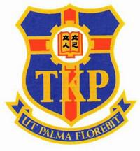 鄧鏡波學校校徽