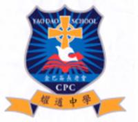 金巴崙長老會耀道中學校徽