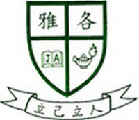 雅各中英文幼稚園(深水埗校)的校徽