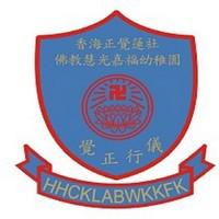 香海正覺蓮社佛教慧光嘉福幼稚園的校徽