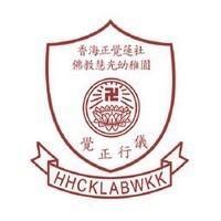 香海正覺蓮社佛教慧光幼稚園的校徽