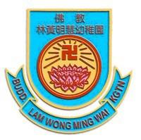 香海正覺蓮社佛教林黃明慧幼稚園校徽