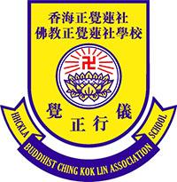 HHCKLA Buddhist Ching Kok Lin Association School的校徽