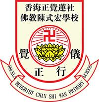 香海正覺蓮社佛教陳式宏學校校徽