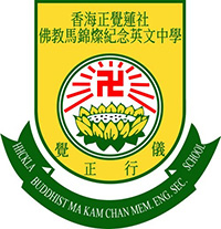 香海正覺蓮社佛教馬錦燦紀念英文中學校徽
