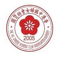 香港中國婦女會幼稚園的校徽