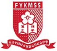 香港中國婦女會馮堯敬紀念中學校徽