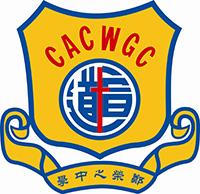 香港九龍塘基督教中華宣道會鄭榮之中學校徽