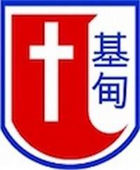 香港伯特利教會基甸幼稚園校徽