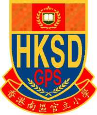 Hong Kong Southern District Government Primary School的校徽