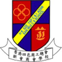 香港四邑商工總會新會商會學校校徽