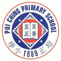 Pui Ching Primary School的校徽