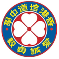 香港培道中學校徽