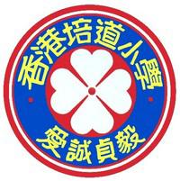 香港培道小學校徽