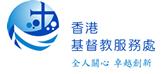 香港基督教服務處雋樂幼稚園校徽