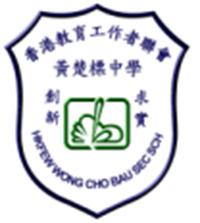 香港教育工作者聯會黃楚標中學校徽