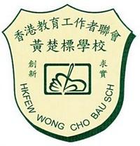 香港教育工作者聯會黃楚標學校校徽