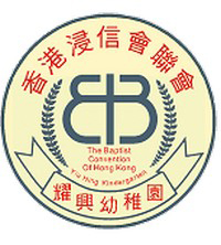 香港浸信會聯會耀興幼稚園校徽