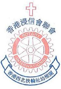 香港浸信會聯會香港西北扶輪社幼稚園校徽