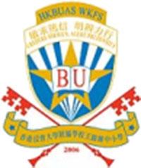 香港浸會大學附屬學校王錦輝中小學校徽