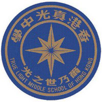 The True Light Middle School of Hong Kong (Primary Section)的校徽