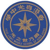 香港真光中學的校徽