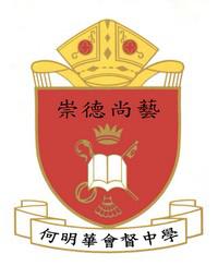 香港聖公會何明華會督中學校徽