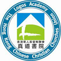 香港華人基督教聯會真道書院的校徽
