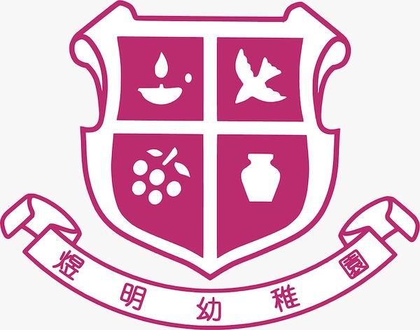 香港華人基督會煜明幼稚園校徽