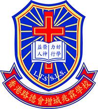 香港路德會增城兆霖學校校徽